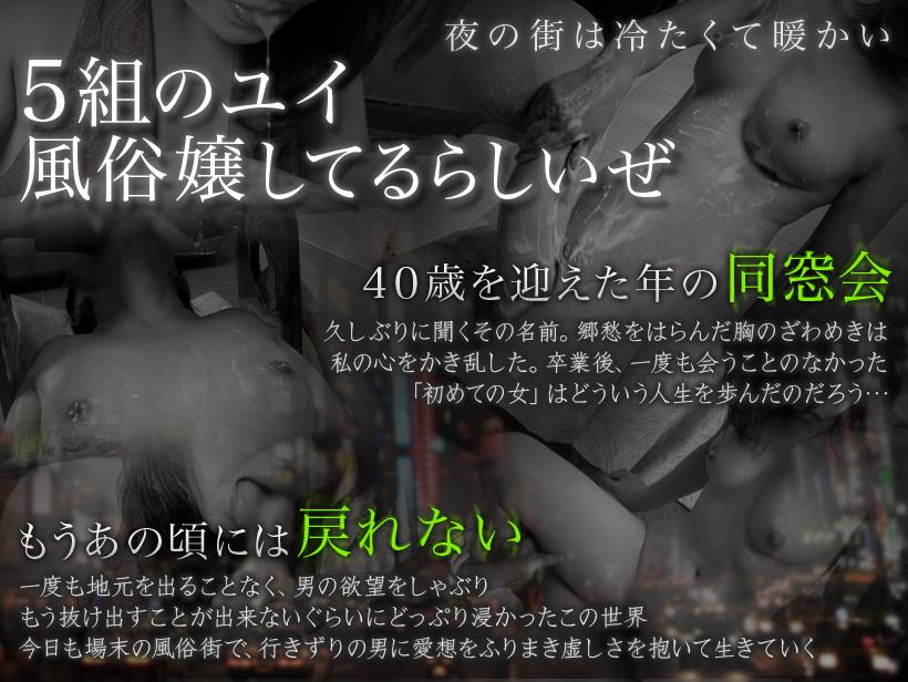 熟女倶楽部「40歳の同窓会~5組のユイ、風俗嬢してるらしいぜ~」のメイン画像