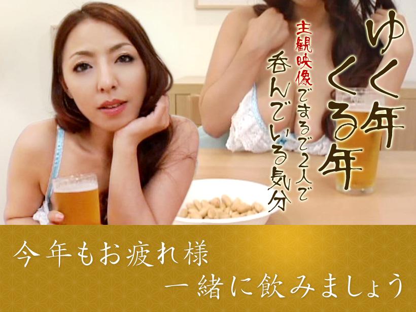 熟女倶楽部「村上涼子 ゆく年くる年 主観映像でまるで2人で呑んでいる気分 前編」のメイン画像