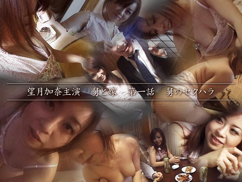 熟女倶楽部「望月加奈主演 舅と嫁 第一話 舅のセクハラ 」のメイン画像