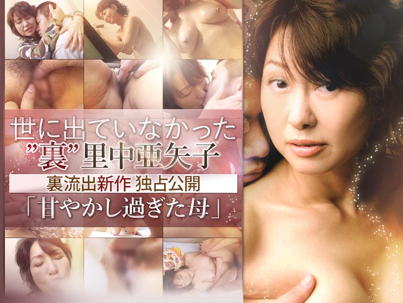 熟女倶楽部「里中亜矢子 裏流出最新作 「甘やかしすぎた母」」のメイン画像