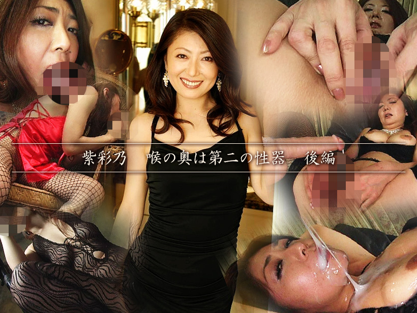 熟女倶楽部「紫綾乃 喉の奥は第二の性器 後編」のメイン画像