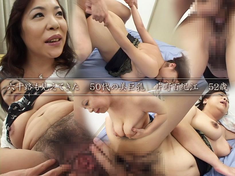 熟女倶楽部「六十路も見えてきた 50代の美巨乳 片野百紀江 52歳」のメイン画像