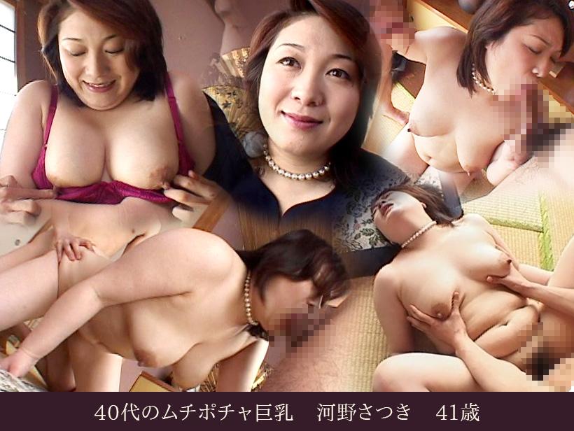熟女倶楽部「40代のムチポチャ巨乳 河野さつき 41歳」のメイン画像