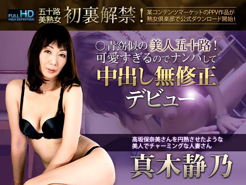 熟女倶楽部「真木静乃 無修正 「中出し初裏デビュー」」のメイン画像