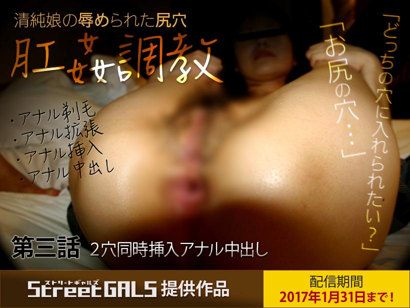 熟女倶楽部「清純娘の辱められた尻穴 アナル調教 第三話」のメイン画像