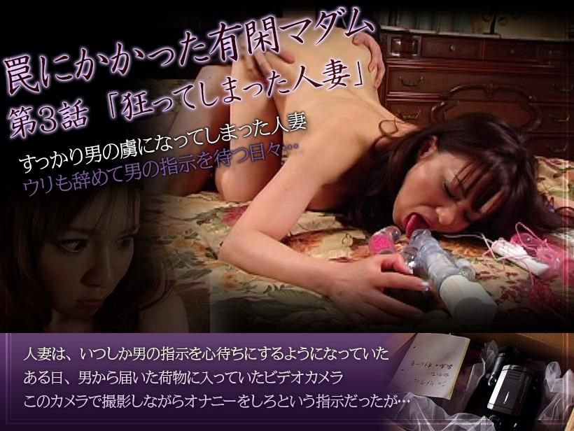 熟女倶楽部「罠にかかった有閑マダム 第3話「狂ってしまった人妻」」のメイン画像