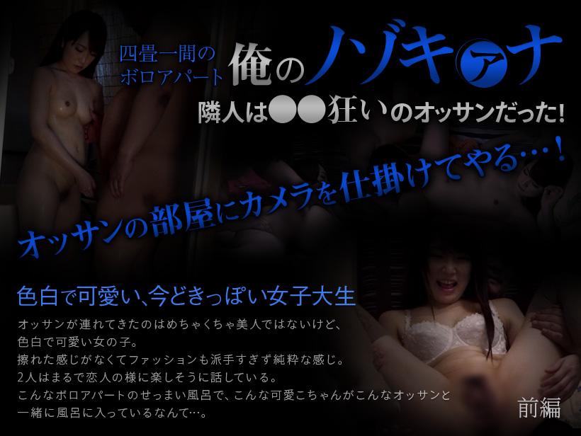 熟女倶楽部「四畳一間のボロアパート 俺のノゾキアナ 「今どきの女子大生」 前編」のメイン画像
