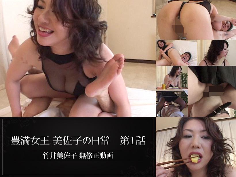 熟女倶楽部「豊満女王 美佐子の日常 第1話」のメイン画像
