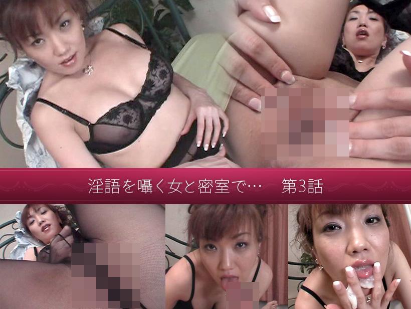 熟女倶楽部「淫語を囁く女と密室で… 第3話」のメイン画像