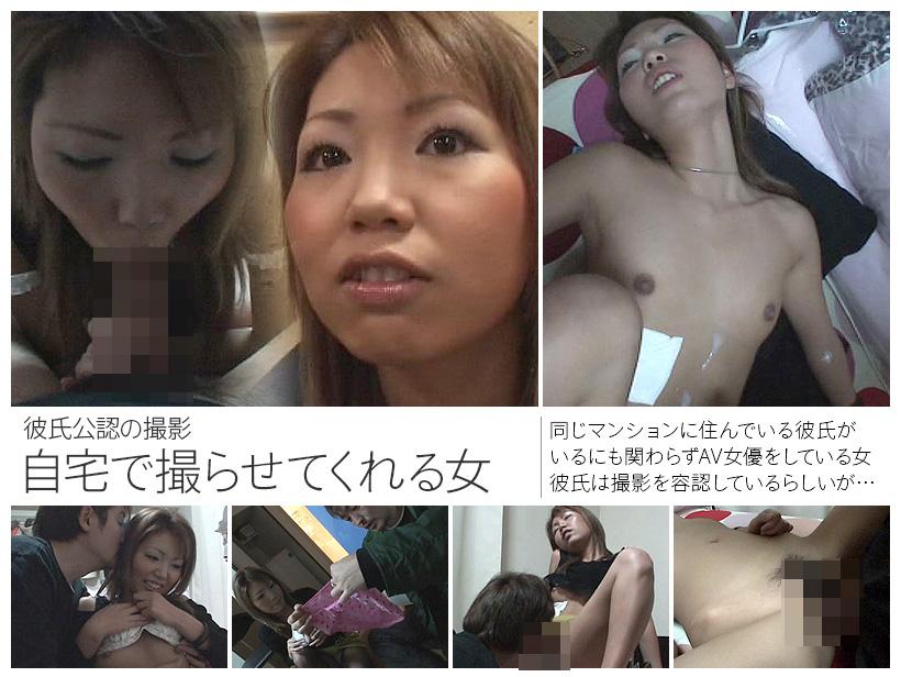 熟女倶楽部「彼氏公認 自宅で撮影させてくれる女」のメイン画像