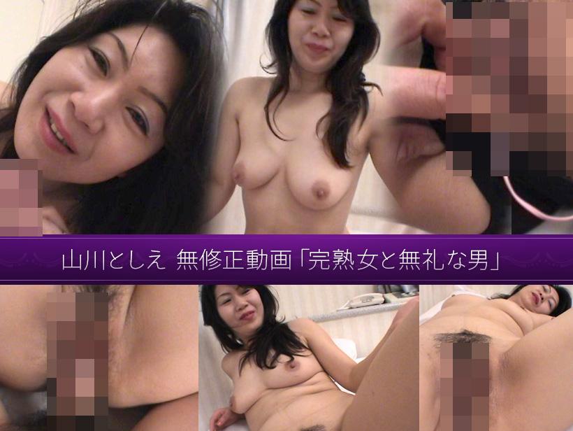熟女倶楽部「山川としえ 無修正動画「完熟女と無礼な男」」のメイン画像