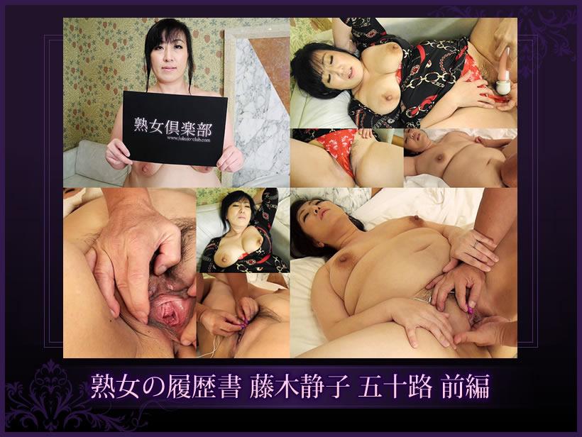 藤木静子無修正画像 熟女AV女優の裏ビデオを見よう!