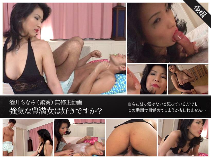 Jukujo-6684 紫葵 強気な豊満女は好きですか? 後編[★]